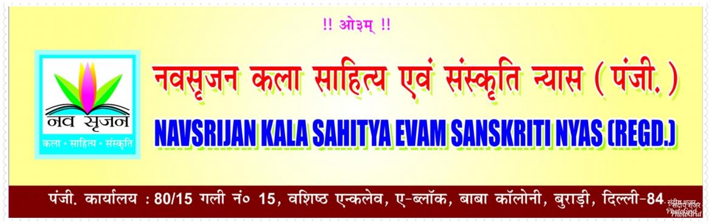 Book Online Tickets for Navsrijan Hindi Utsav , Delhi. हिन्दी भाषा का गौरव पर्व