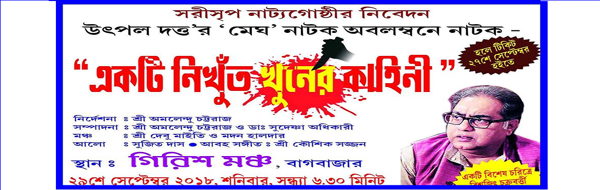 Book Online Tickets for Sarisreep Natya Gosthi, Kolkata.