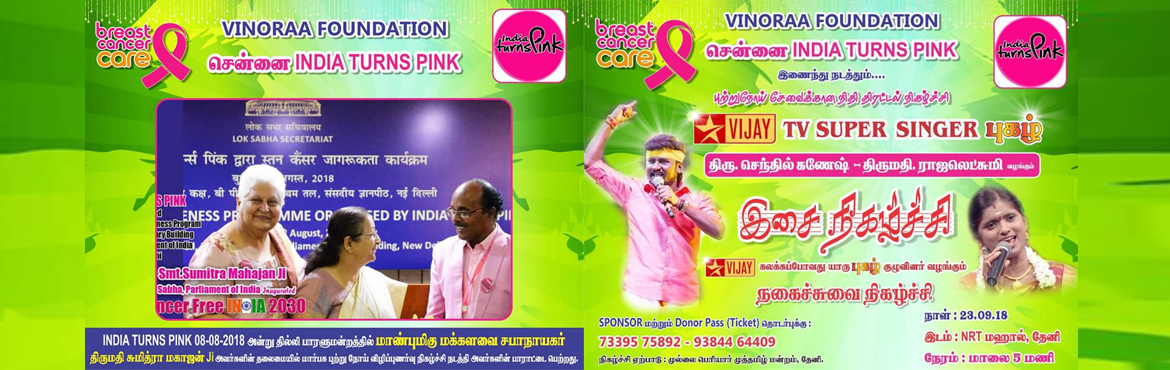 Book Online Tickets for India Turns Pink Breast Cancer Awareness, Theni.