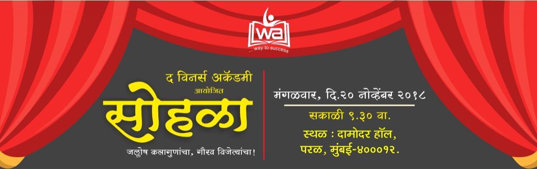 Book Online Tickets for The Winners Academy : Sohla 2018, Mumbai. द विनर्स अकॅडेमी आयोजित सोहळा २०१८ मध्ये आपणा सर्वांचे स्वागत आहे. सदर कार्यक्रम हा पूर्णपणे म