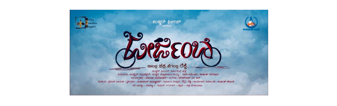 Book Online Tickets for Jeerjimbe movie screening and discussion, Bengaluru.