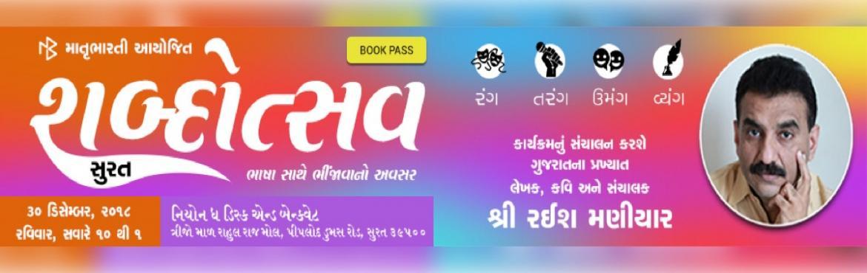 Book Online Tickets for Shabdotsav - Surat, Surat. Shabdotsav - Surat  માતૃભારતી આયોજિત, શબ્દોત્સવ - રંગ. તરંગ. ઉમંગ. વ્યંગ. ભાષા સાથે ભીંજાવાનો અવસર  કાર્ય�
