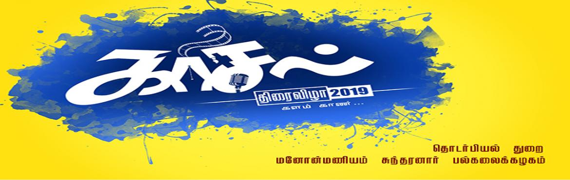 Book Online Tickets for 14th KARISAL THIRAI VIZHA, Tirunelvel. State level cultural competition for all under graduate student, hosted by Department of Communication, Manonmaniam Sundaranar University. This year on 8th & 9th of February 2019.