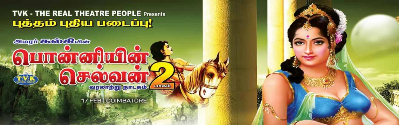 Book Online Tickets for Ponniyin Selvan 2 (The Untold Story), Coimbatore. பொன்னியின் செல்வன் மாபெரும் வெற்றியை தொடர்ந்து TVK Cultural Academy பெருமையுடன் வழங்கும் புத்தம் புதிய �