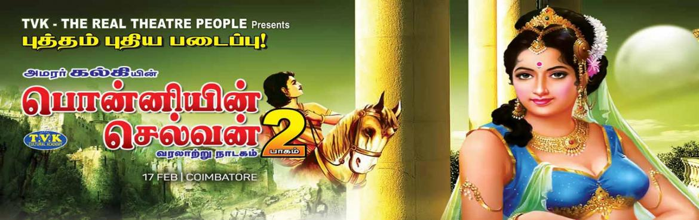 Book Online Tickets for Ponniyin Selvan 2, Coimbatore. பொன்னியின் செல்வன் மாபெரும் வெற்றியை தொடர்ந்து TVK Cultural Academy பெருமையுடன் வழங்கும் புத்தம் புத�