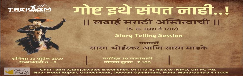 Book Online Tickets for Story Telling , Pune. गोष्ट इथे संपत नाही.... \