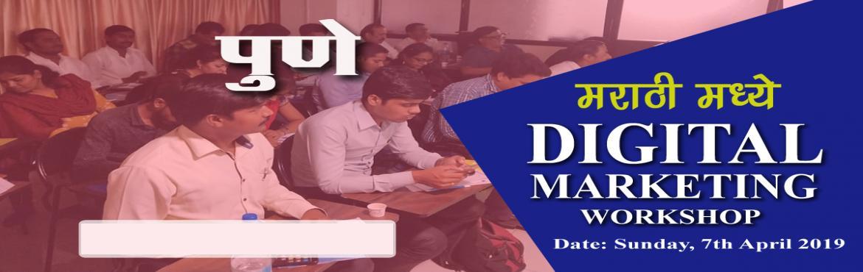 Book Online Tickets for 1 Day Digital Marketing Workshop, Pune, Pune. पुण्यात एकदिवसीय डिजिटल मार्केटिंग वर्कशॉप मराठी मध्ये (पुन्हा एकदा रविवार दि. 7 एप्रिल रोजी) व�