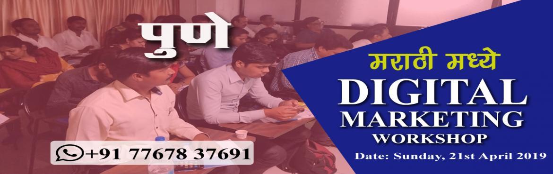 Book Online Tickets for One Day Digital Marketing Workshop, Pune, Pune. पुण्यात एकदिवसीय डिजिटल मार्केटिंग वर्कशॉप मराठी मध्ये  (पुन्हा एकदा रविवार दि. 21 एप्रिल रोज�