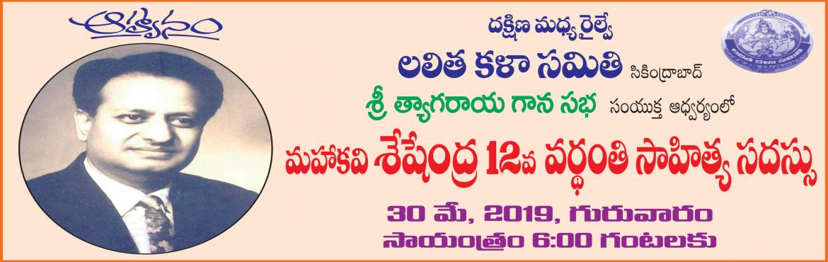Book Online Tickets for Seshendra Sharma 12th Memorial Literary , Hyderabad.      Seshendra Sharma 12th Memorial Literary Meet 30 May 2019   Seshendra Sharma 12th Memorial Literary Meet will be held jointly by South – Central Railway Lalitha Kala Samithi and Sri Tyagaraya Gana Sabha on  30 May 2019 .