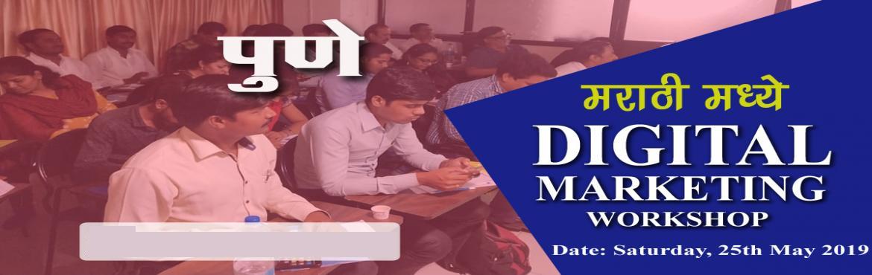 Book Online Tickets for Digital Marketing Workshop in Pune - 1 D, Pune. पुण्यात एकदिवसीय डिजिटल मार्केटिंग वर्कशॉप मराठी मध्ये  (पुन्हा एकदा शनिवार दि. २५ मे रोजी) &nbs
