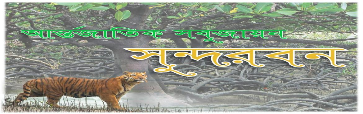 Book Online Tickets for Antorjatik Sabujayan, Gosaba. A sum of one lac mangrove plantation project has been taken under consideration at Chargheri of Sundarban on 24th-25th August, 2019. Now-a-days, mangroves are regularly destroyed by the physical and anthropogenic activities. The Purbasha Eco-Help Lin