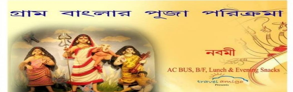 Book Online Tickets for Gram Banglar Puja Parikrama-2019, Kolkata. GRAM BANGLAR PUJA PARIKRAMA Date- Nabami- 7.10.2019 TOUR OF HOOGHLY & BURDWAN DISTRICT Gram Banglar Puja ,where you can find the rituals and warm greeting from local villagers.In this tour we cover Hooghly & Burdwan District of Kalna,Gu