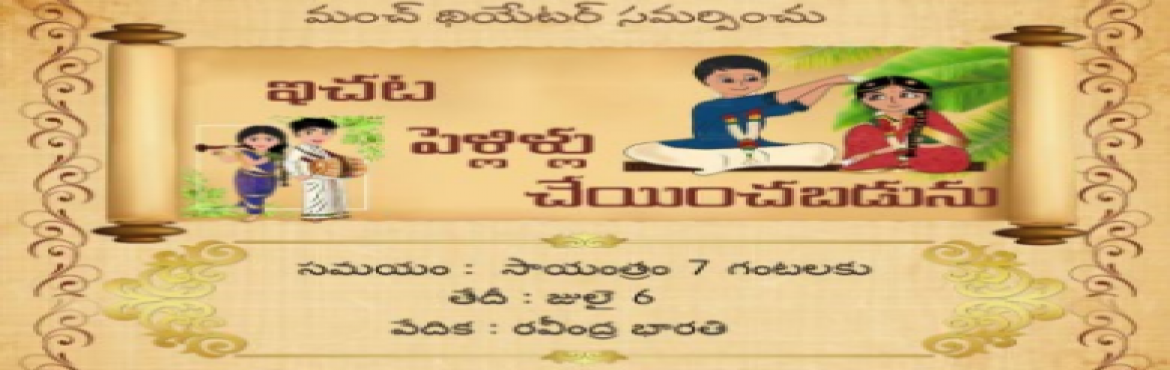 Book Online Tickets for ICHATA PELLILLU CHEYINCHABADUNU, Hyderabad. ICHATA PELLILLU CHEYINCHABADUNU is a Telugu Comedy play Written by Kiran Kumar Abbaraju & Harsha Chakilam and Directed by Harsha Chakilam. This Play revolves around a Marriage mediater who tries to setup a match for a Scavanger boy & a social