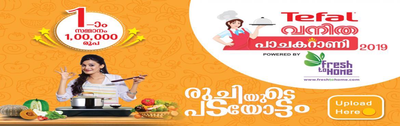 Book Online Tickets for Tefal-Vanitha Pachakarani 2019, Kottayam.  നിങ്ങളുടെ കൈപ്പുണ്യം വീട്ടുകാർ മാത്രം അറിഞ്ഞാൽ പോരല്ലോ... അടുക്കളയിൽ നിന്ന് അരങ്ങത്തേക്ക�