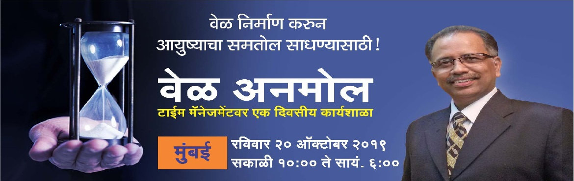 Book Online Tickets for Time Management Workshop In Marathi at M, Mumbai.        Do you feel you should get 25/26 hours in a day or may be more instead of 24 hours? Rather than more work in less time, do you end up with less work or no work at all in more time? Home or office or something else, what to give first priority?