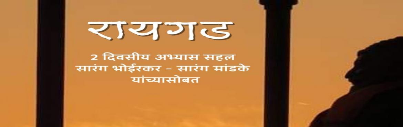 Book Online Tickets for Raigad Infotainment Tour  With Sarang Bh, Pune. About _Tour: मराठा साम्राज्याची राजधानी \