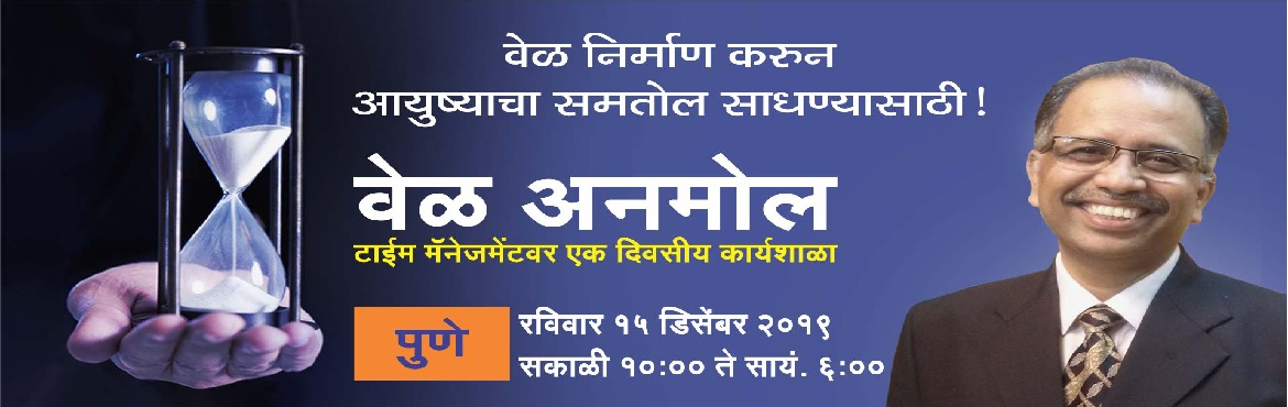 Book Online Tickets for Time Management Workshop In Marathi at P, Pune.        Do you feel you should get 25/26 hours in a day or may be more instead of 24 hours? Rather than more work in less time, do you end up with less work or no work at all in more time? Home or office or something else, what to give first priority?