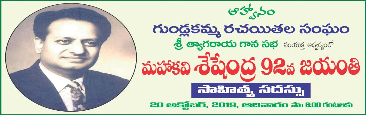 Book Online Tickets for Seshendra Sharma 92 Birth Anniversary Li, Hyderabad.   This October 20 , 2019 happens to be Seshendra Sharma , poet surpemo\'s 92 birth anniversary . This Literary Meet will be held    Venue : Shri Tyhagaraya Gana sabha , Chikkadapally , Hyderabad India evening : 6PM This meet will be pr