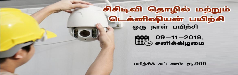 Book Online Tickets for CCTV Installation one day Workshop, Chennai. சிசிடிவி பொருத்துவது அதிகரித்து வரும் இந்த காலகட்டத்தில் அதற்க்கான தொழில் மற்றும் வேலை வ