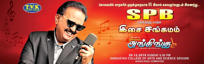 Book Online Tickets for SPB in Isai Sangamam @ Coimbatore on 29., Coimbatore. கோவையில் முதல் முறையாக SPB அவர்கள் 85 இசை கலைஞர்களுடன் இணைந்து முழுக்க முழுக்க பங்கேற்று பாடும�