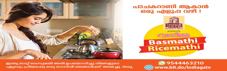 Book Online Tickets for India Gate presents Vanitha Basmathi Ric, Kottayam. ഓഡിഷൻ ഇല്ലാതെ നേരിട്ട് ടെഫാൽ വനിത പാചകറാണി കോണ്ടസ്റ്റ് ഫൈനൽ റൗണ്ടിലേക്ക് പ്രവേശിക്കണോ? അതി�