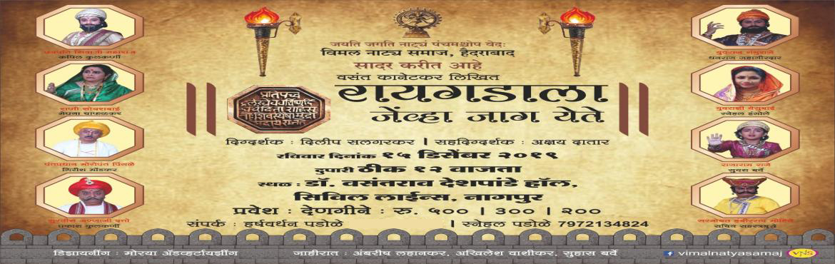 Book Online Tickets for Raigadala Jevha Jaag Yete, Nagpur.  Vimal Natya Samaj brings to nagpur a famous marathi historical theatre play \'Raigadala  Jevha Jaag Yete\'. Play depicts relationship between Shivaji Maharaj and his son Sambhaji Maharaj. It also depicts how Sambhaji Maharaj had to fa