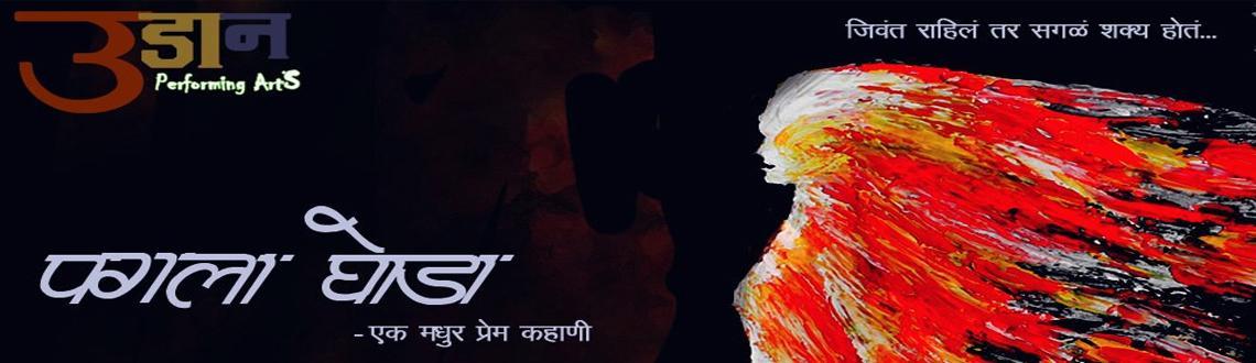 Pagla Ghoda - Two Act Marathi Play