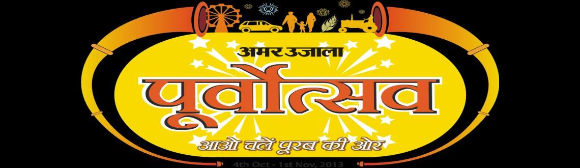 Book Online Tickets for Amar Ujala Publications Limited \