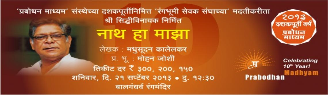 Book Online Tickets for Prabodhan Madhyam organizing special sho, Pune. \