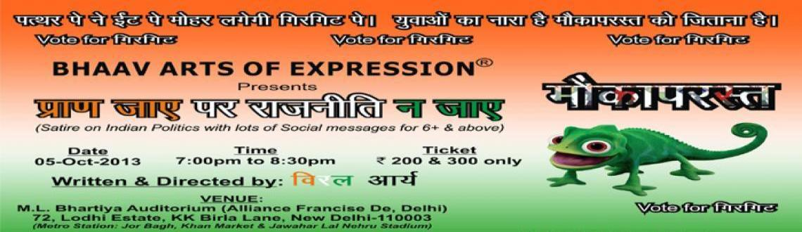 Book Online Tickets for Pran Jaye Par Rajneeti Na Jaye, NewDelhi.  
