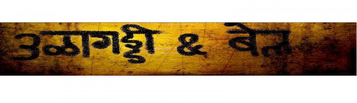 Book Online Tickets for Ulagaddi & Bell, Pune. Kalpak natya sanstha  Presents  Purushottam Karandak 2013 winning plays  Ulagaddi - Bharti vidyapeeth fine arts Bell - s.p college  Venue - Bharat natya mandir Date - 22nd Sept 2013 at 9:30pm  For tickets contact  Hrishikesh Samb - 9028495893