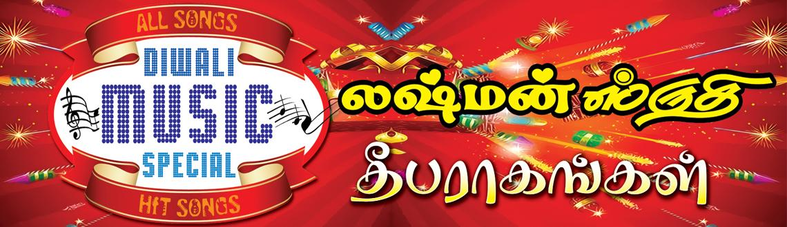 Book Online Tickets for Diwali Music Special, Chennai. Diwali Music Special  Six Leading Playback Singers  Orchestra: Guiness Fame Lakshman Sruthi 100% Manual Orchestra (60 Piece Orchestra). The first orchestra to conduct 36 hours Non - Stop World Record Light Music Show on Dec 17th