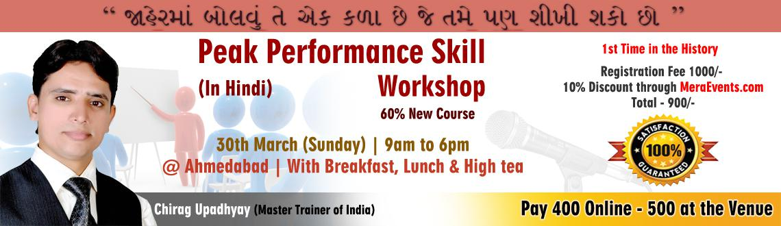 Book Online Tickets for Peak Performance Skill Workshop ( In Hin, Ahmedabad.  Objective :   Does the Opportunity of delivering a speech in front of a large audience sound just as standing in front of 9 lions in Jungle?  Or do you feel pretty comfortable when talking in public but you are still lo