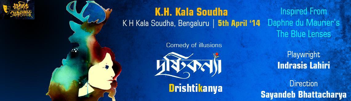 Drishtikanya-play