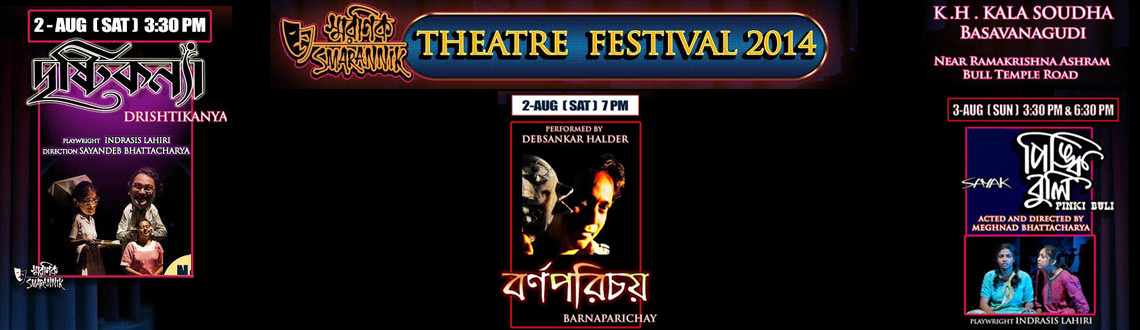 Book Online Tickets for SmaranniK Theatre Festival 2014, Bengaluru. SmaranniK Theatre Festival 2014