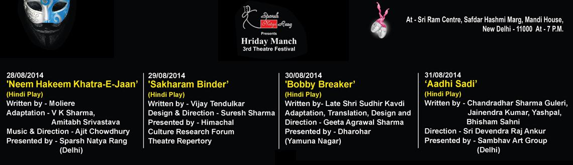 Book Online Tickets for Hriday Manch - 2014, NewDelhi.  