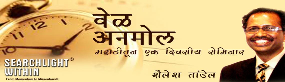 VEL ANMOL-Time Management Seminar In Mumbai in Marathi
