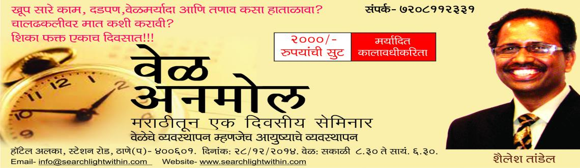 Book Online Tickets for VEL ANMOL-Time Management Seminar In Mum, . How to handle Lots of work, Pressure, Deadlines & Stress effectively?Do you want to handle Stress, Pressure & day to day life effectively?  Benefits of Seminar-सेमिनारचे फायद