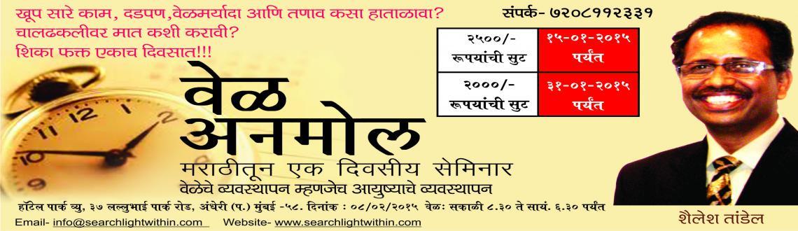 VEL ANMOL  -Time Management Seminar In Mumbai in Marathi on 08.02.2015