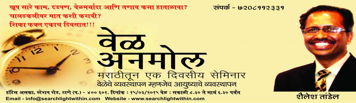 VEL ANMOL  -Time Management Seminar In Marathi at Thane on 15.03.2015