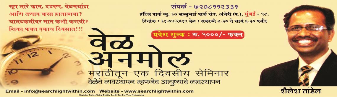 Vel Anmol-Time Management Seminar in Marathi at Mumbai on 31.05.2015