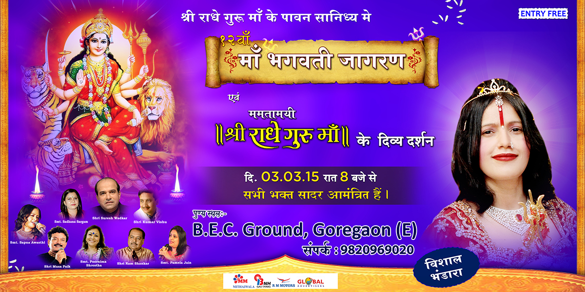 Upcoming Maa Jagdambe Jagran 2015 in Mumbai on 3rd, March