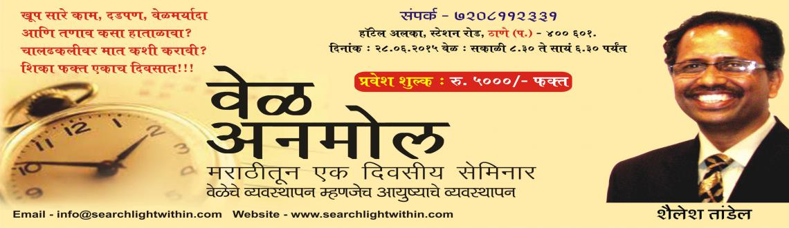 Book Online Tickets for Time Management Seminar in Marathi Vel A, Thane.  Do you feel you should get 25/26 hours in a day or may be more instead of 24 hours? Rather than more work in less time, do you end up with less work or no work at all in more time? Home or office or something else, what to give first priority? Ar