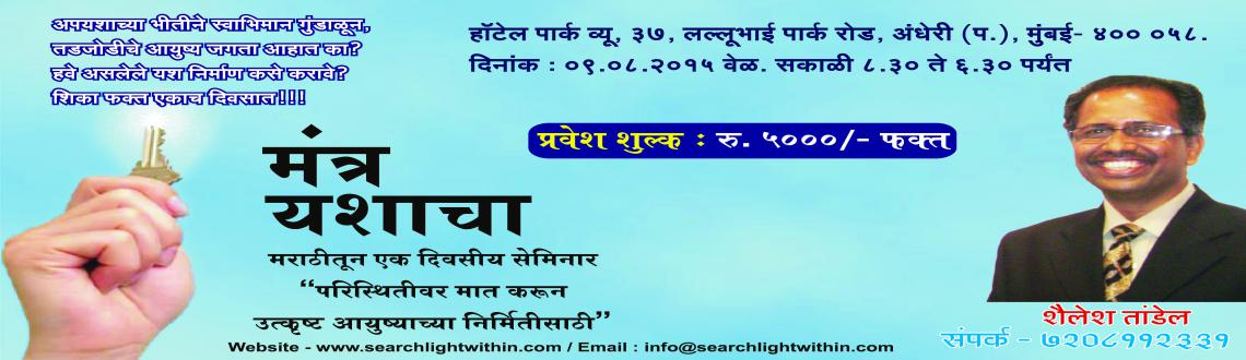 Mantra Yashacha-Success Seminar in Marathi