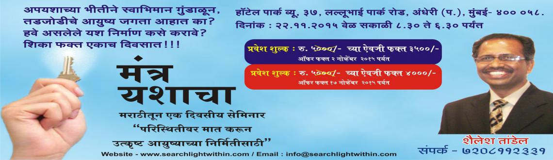 Mantra Yashacha  - Success Seminar in Marathi at Mumbai