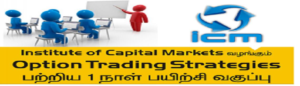 OPTIONS TRADING STRATEGIES in TAMIL