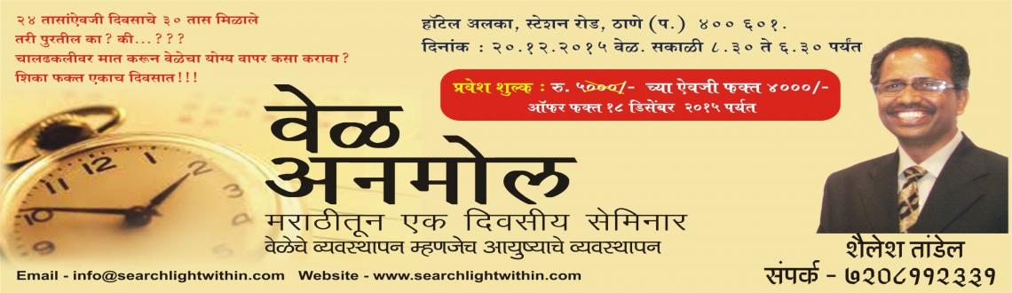 Time Management Seminar in Marathi Vel Anmol at Thane on 20.12.2015