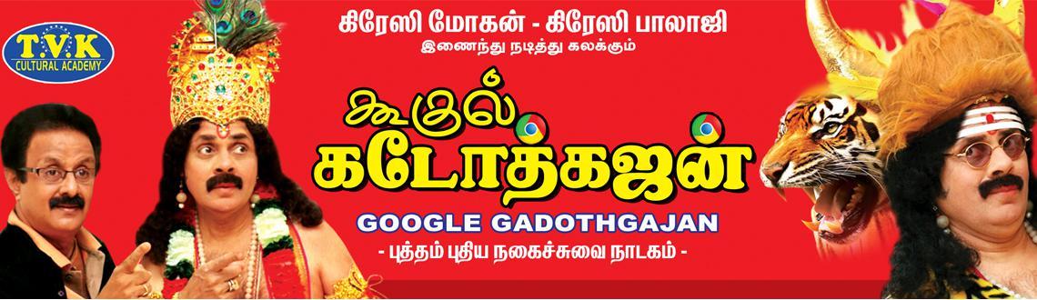 GOOGLE GADOTHKAJAN - CrazyMohan + Madhu Balajis BrandNew Comedy