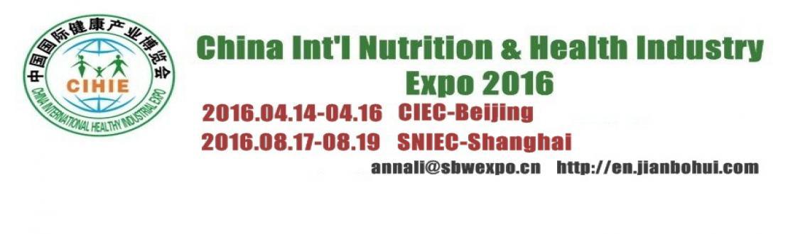 China (Shanghai) International Nutrition  Health Industry Expo 2016
