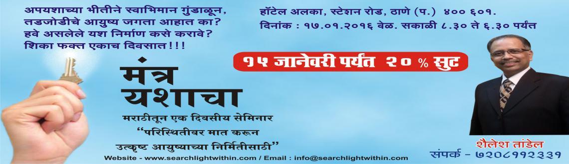 Mantra Yashacha - Success Seminar in Marathi at Thane